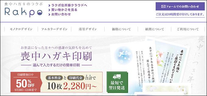 ラクポ公式サイト画像